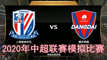 实况足球2019,中超模拟比赛,申花 vs 重庆