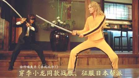 穿李小龙同款战服,一人团灭日本帮派,嗨爽动作大片《杀死比尔》
