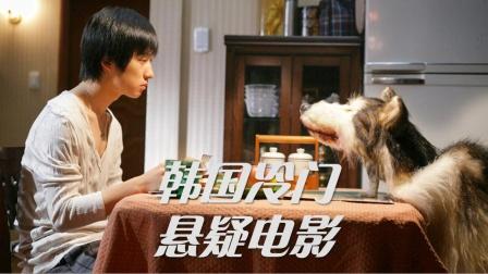 韩国冷门悬疑电影,他狠起来,连自己的宠物狗,都不放过!