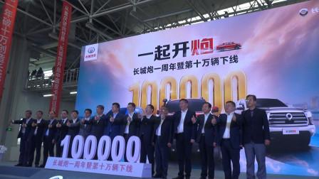 长城汽车重庆智慧工厂一周年 长城炮第十万辆下线引领中国皮卡文化