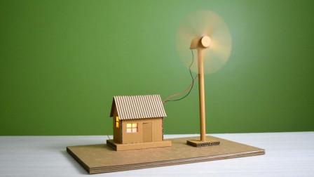 如何用硬纸板自制一台风力发电机?小伙展示全过程,真能发电吗?