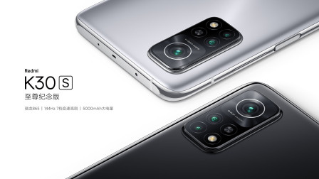 Redmi K30S至尊纪念版新品发布会全程回顾