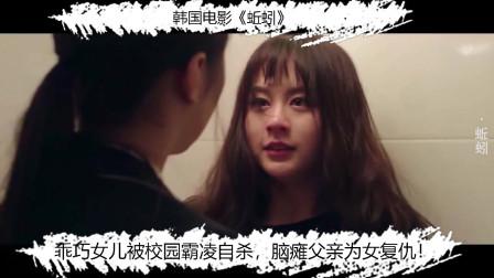 电影《蚯蚓》:乖巧女儿被校园霸陵离开人世,脑瘫父亲为女复仇!