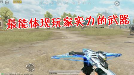 和平精英:最能体现玩家实力的3款武器,只有大神才敢使用!