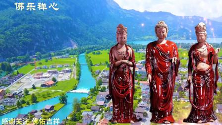 天籁佛音《欢喜甘露》家庭和睦幸福安康 生活处处充满希望光明