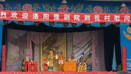 洛阳豫剧院关美利《杨八姐游春》选段