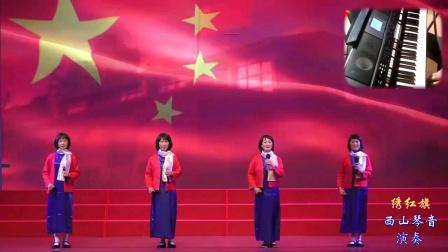 电子琴演奏:绣红旗