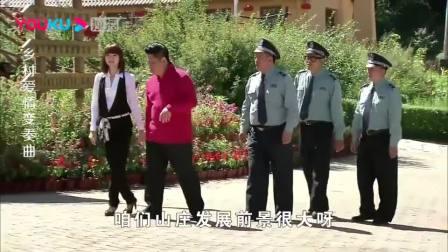 王天来被安排当保安不满,竟故意和宋晓峰对着干,场面笑死人了!