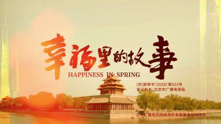 幸福里的故事:一部时代励志剧,李晨王晓晨演绎青年奋斗故事!