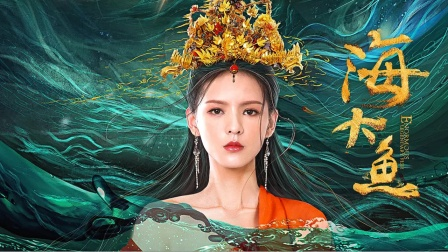 《海大鱼》韩栋、张予曦三世情缘,虐心绝恋【热剧快看】