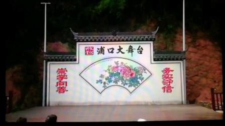 浦江县浦口村九九重阳现场视频