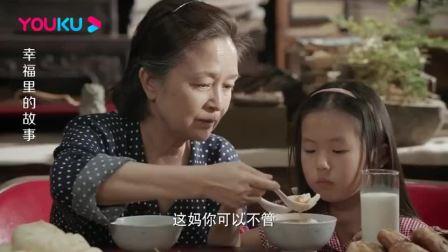 幸福里的故事:全家吃早餐笑声不断,岳母嫌弃李墙准备不周