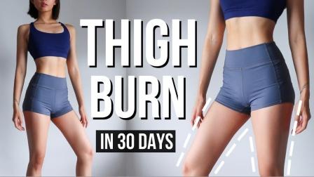 30天修長+收緊大腿內外側訓練 30個最有效美腿動作~Emi