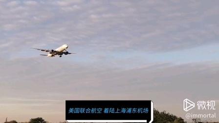 美联航上海浦东机场着陆合集,第二段为恢复载客的ua857(蔡卫阳拍摄)