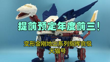 蓝天的玩具视频分享393—变形金刚地出系列指挥官级天猫号