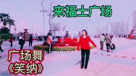 王妹儿广场舞(397号)《笑纳》