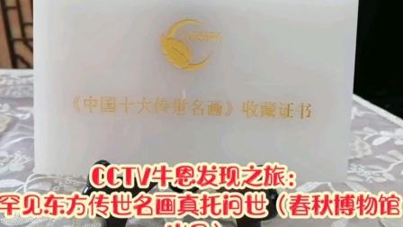 CCTV牛恩发现之旅:中国十大传世名画真托问世(新疆春秋艺术博物馆出品)
