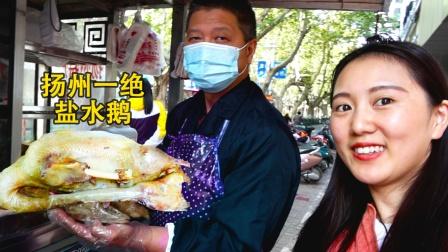 扬州路边摊盐水鹅,48元一斤,是上酒席的大菜,饭店不如摊正宗