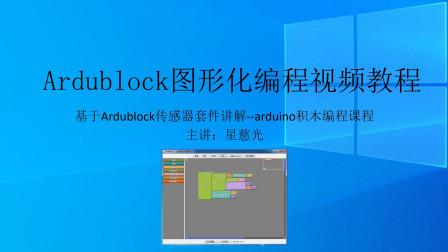 第48课 星慈光Ardublock图形化编程教程 arduino视频教程舵机控制