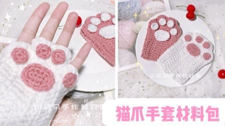 小耳朵手作【第六十六集】——猫爪手套编织教程