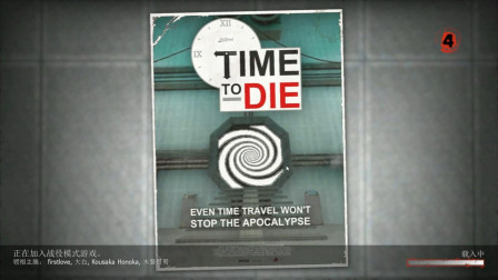 【初恋解说】求生之路2 time to DIE