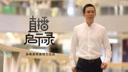 《直播启示录》预告 吴晓波频道观察纪录片