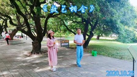 刘、俞老师演唱一首《敖包相会》2020.10.25