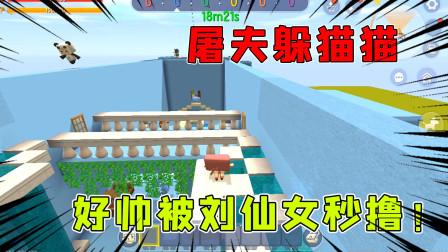 迷你世界:屠夫躲猫猫之蓝好帅耍帅,结果被刘仙女秒撸!