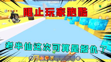 迷你世界:阻止玩家跑酷,皮皮仙为报仇一个都不放过,兔子被首坑