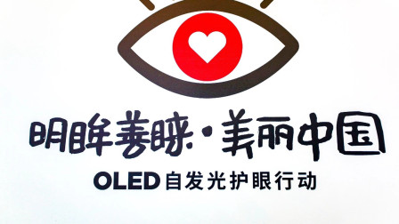 OLED自发光护眼行动发布会