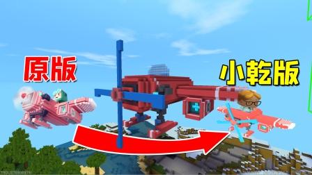 迷你世界:登录界面的飞机被小乾做出来了,跟原版一模一样,会飞
