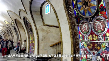 莫斯科地铁体验 号称世界最美地铁 地下艺术殿堂