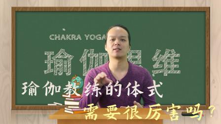 瑜伽体式练的好与不好对瑜伽教练来说有着怎样的意义?
