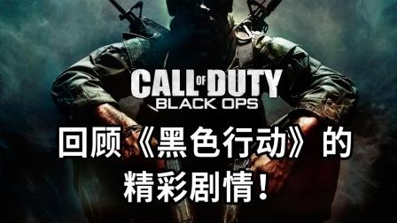 COD17发售前先来补一下初代《黑色行动》的精彩剧情吧!