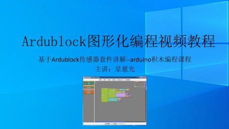 第49课 星慈光Ardublock图形化编程视频教程 arduino课程风扇控制
