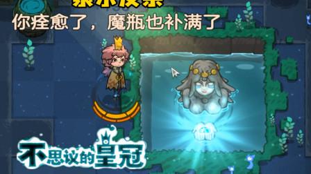 【不可思议的皇冠】泉水杀了解一下?-E7(小臣实况)