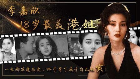 """李嘉欣:她是""""最美港姐"""",甘愿为刘銮雄付出13年,未能落下名分"""