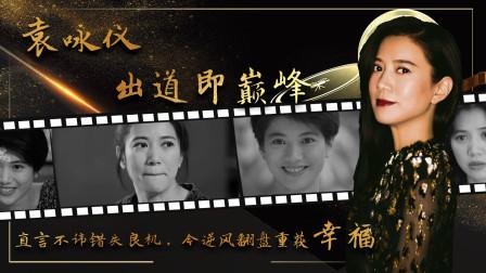 袁咏仪:19岁赢港姐冠军,只因说错话淡出娱乐圈,如今已获得幸福