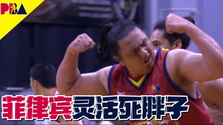 菲律宾篮球国手告诉你什么叫灵活死胖子