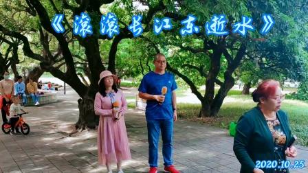 跟刘老师合唱《滚滚长江东逝水》2020.10.25