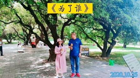 跟刘老师合唱《为了谁》2020.10.25