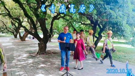 跟小勤老师合唱《青藏高原》2020.10.25