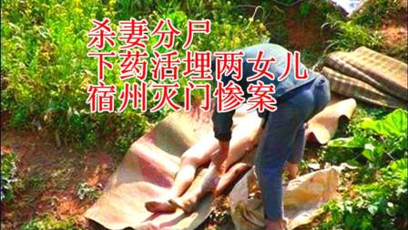 杀妻分尸:活埋两女儿,没杀父母特别后悔!