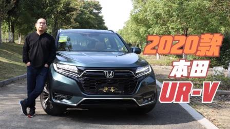 【集车】2020款本田UR-V改进了什么