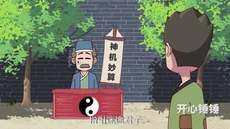 开心锤锤:小伙被算命大师坑了,不想第二次求着大师帮忙!