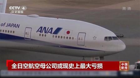 5100亿日元!全日空航空母公司或出现史上最大亏损
