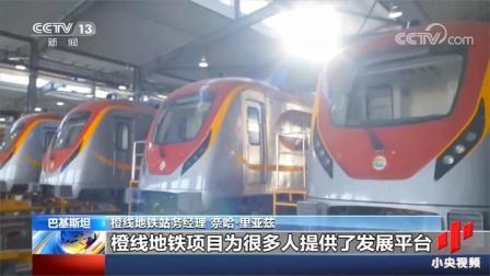 """央视记者实地探访:中国为""""巴铁""""开启地铁时代"""