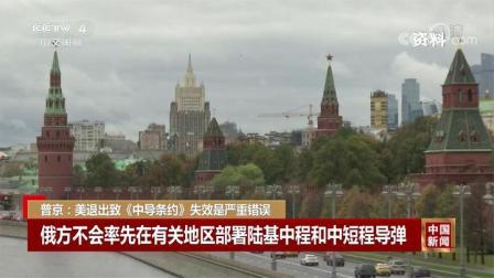 普京:美退出致《中导条约》失效是严重错误