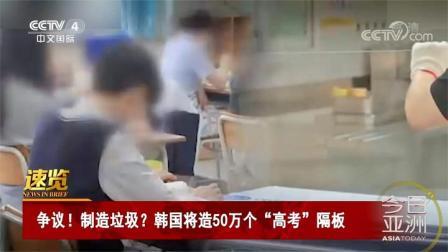 """争议!制造垃圾?韩国将造50万个""""高考""""隔板"""