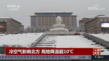 冷空气影响北方 局地降温超10℃